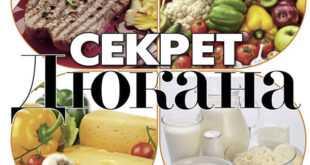 Особенности диеты Пьера Дюкана